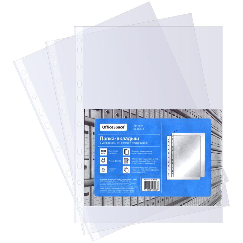 Папка-вкладыш с перфорацией OfficeSpace, А4, 22-25мкм, глянцевая